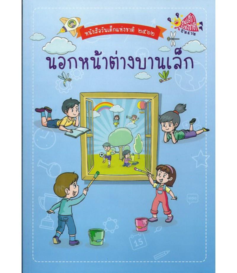 หนังสือวันเด็กแห่งชาติปี 2562 นอกหน้าต่างบานเล็ก