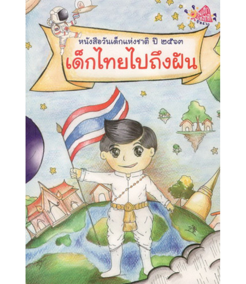 หนังสือวันเด็กแห่งชาติ ปี2563 เด็กไทยไปถึงฝัน