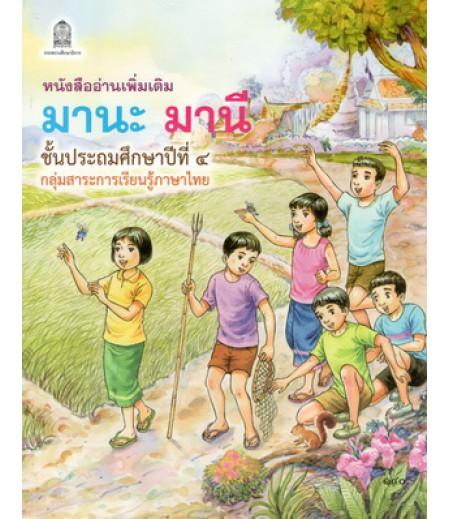 มานะ มานี ป.4 (หนังสืออ่านเพิ่มเติม) ฉบับปรับปรุง