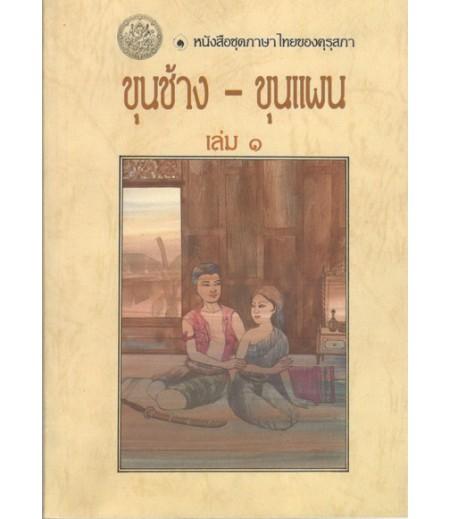 หนังสือชุดภาษาไทยของคุรุสภา ขุนช้าง-ขุนแผน เล่ม 1