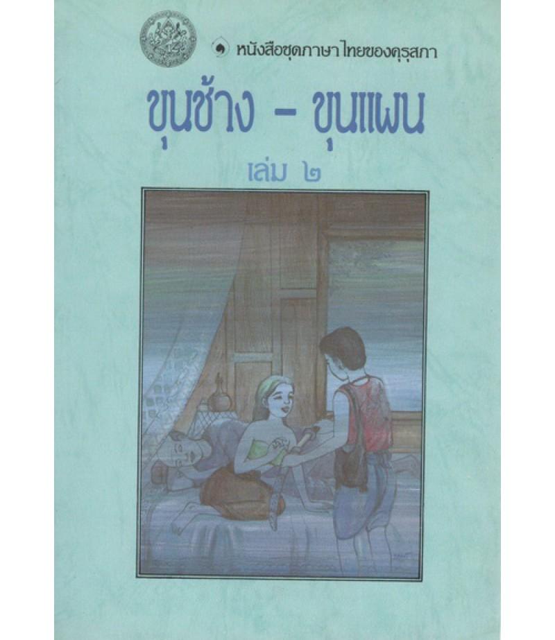 หนังสือชุดภาษาไทยของคุรุสภา ขุนช้าง-ขุนแผน เล่ม 2