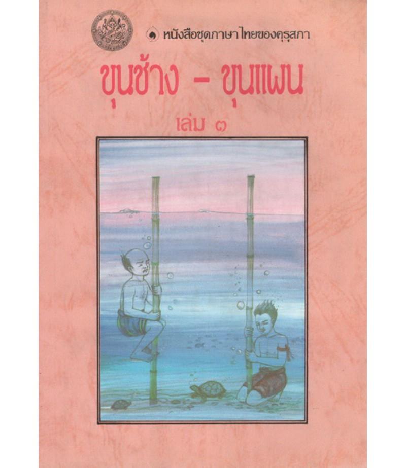 หนังสือชุดภาษาไทยของคุรุสภา ขุนช้าง-ขุนแผน เล่ม 3