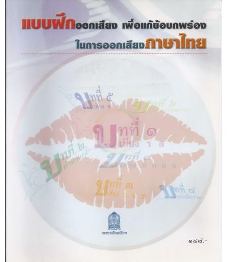 แบบฝึกออกเสียง เพื่อแก้ข้อบกพร่องในการออกเสียงภาษาไทย