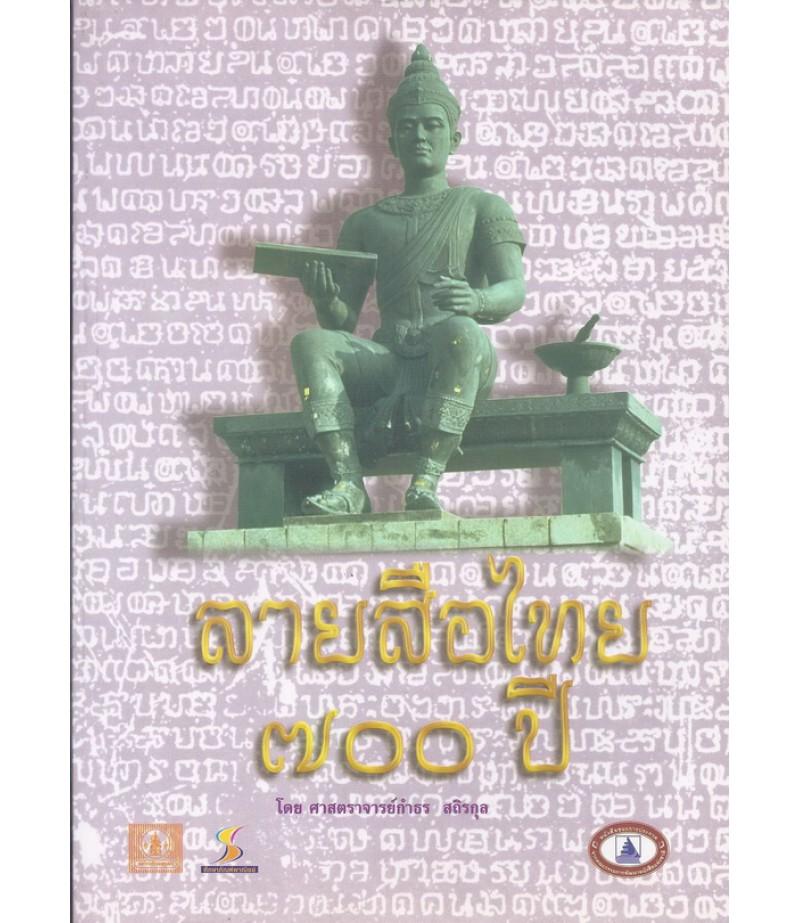 ลายสือไทย 700ปี