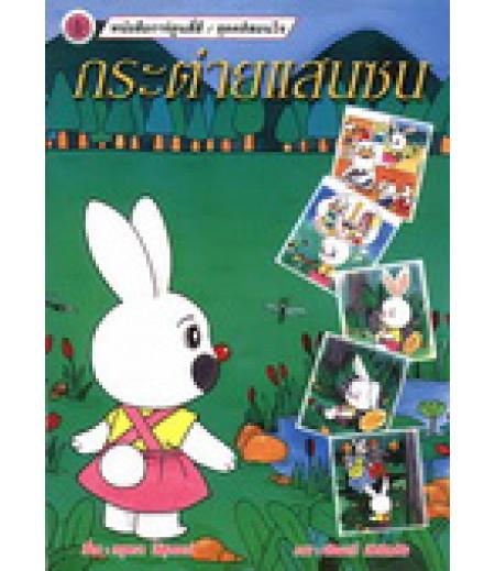 กระต่ายแสนซน (อค)