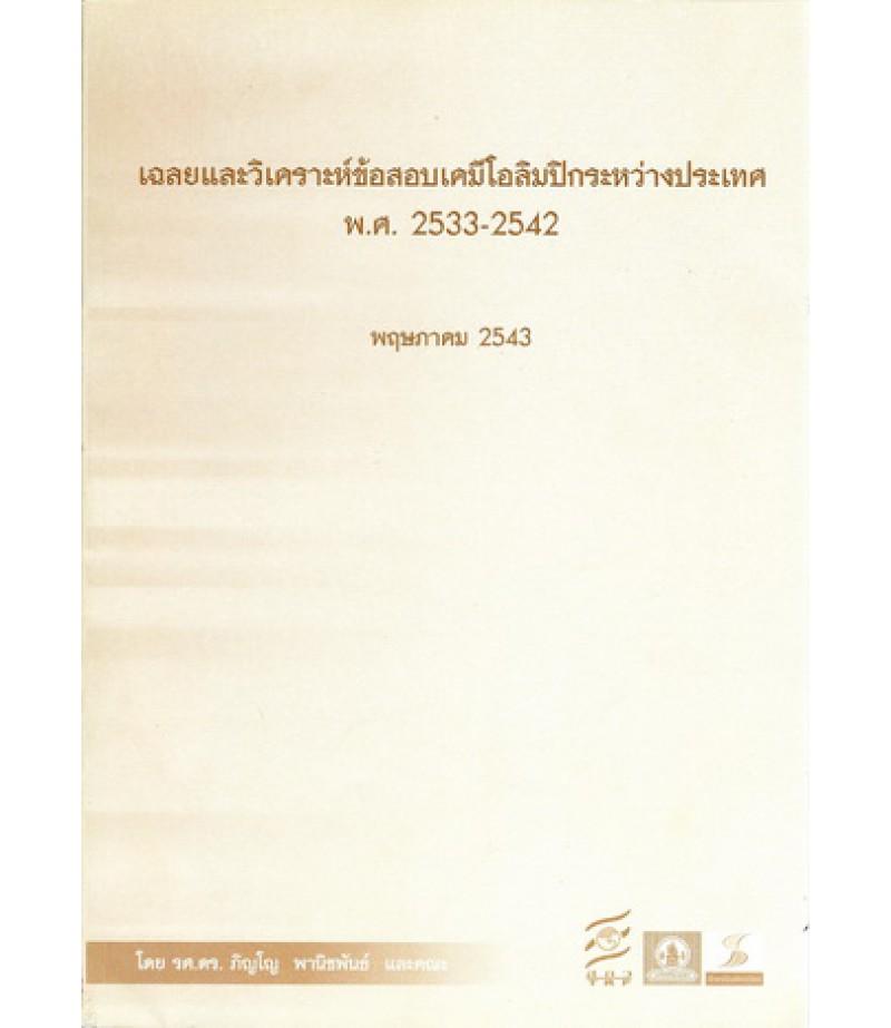เฉลย-วิเคราะห์ข้อสอบเคมีโอลิมปิกระหว่างประเทศ พ.ศ.2533-42(สสวท)