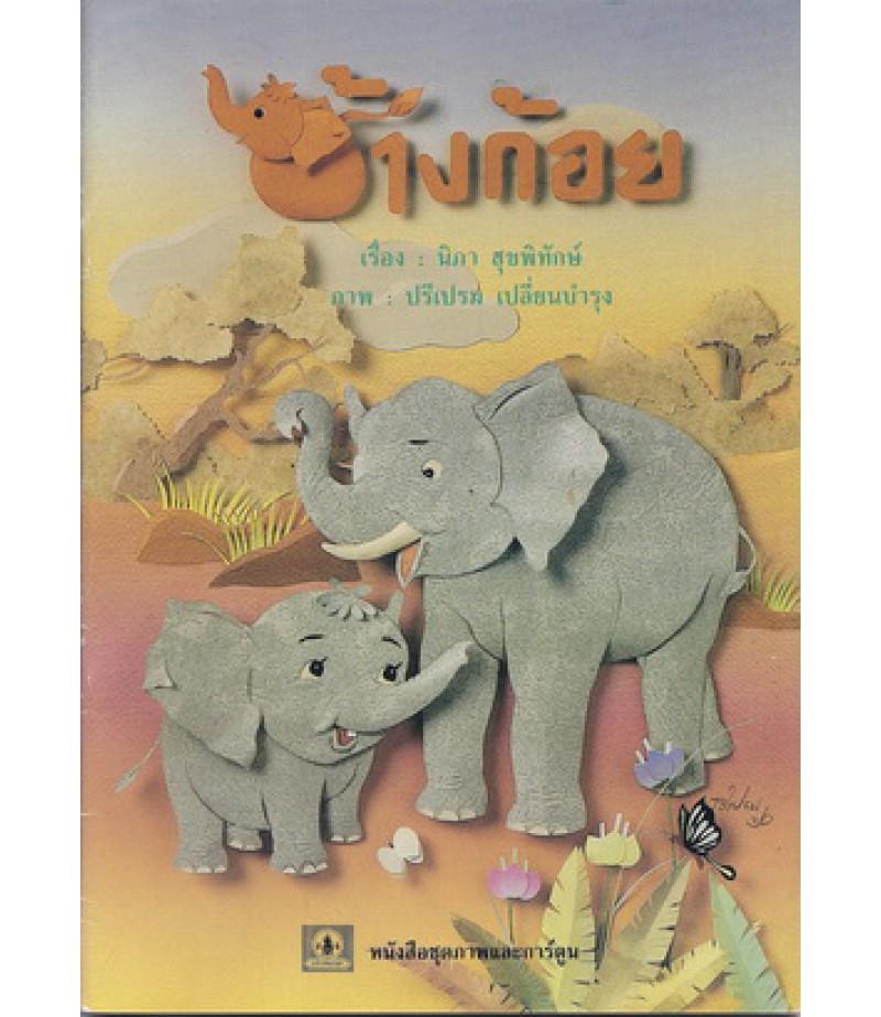 ช้างก้อย (อค)