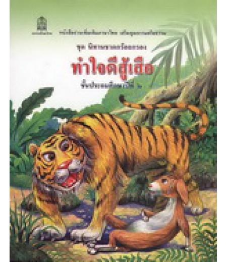 หนังสือชุด นิทานชาดกร้อยกรอง ทำใจดีสู้เสือ ชั้น ป.2(สพฐ)