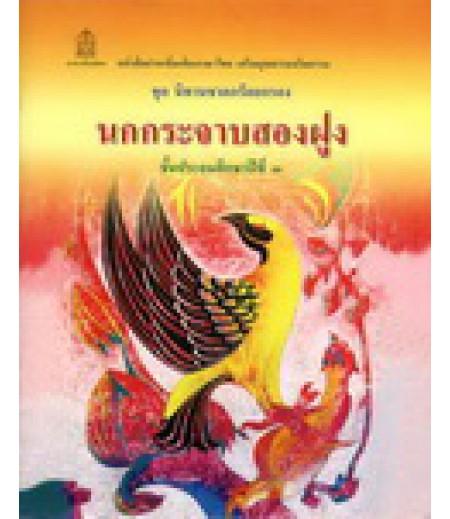หนังสือชุด นิทานชาดกร้อยกรอง นกกระจาบสองฝูง ชั้น ป.3(สพฐ)