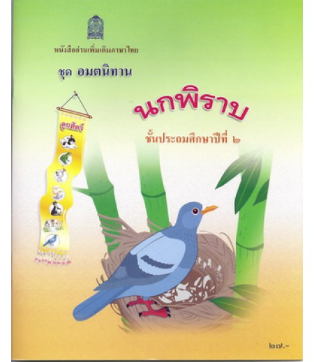หนังสือชุด อมตนิทาน นกพิราบ ชั้น ป.2(สพฐ)