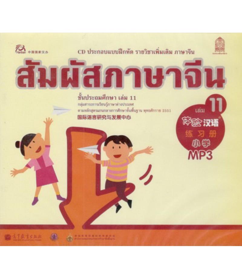 ซีดีสื่อประกอบแบบฝึกหัด สัมผัสภาษาจีน ชั้นประถมศึกษา เล่ม11 (CD. MP3)