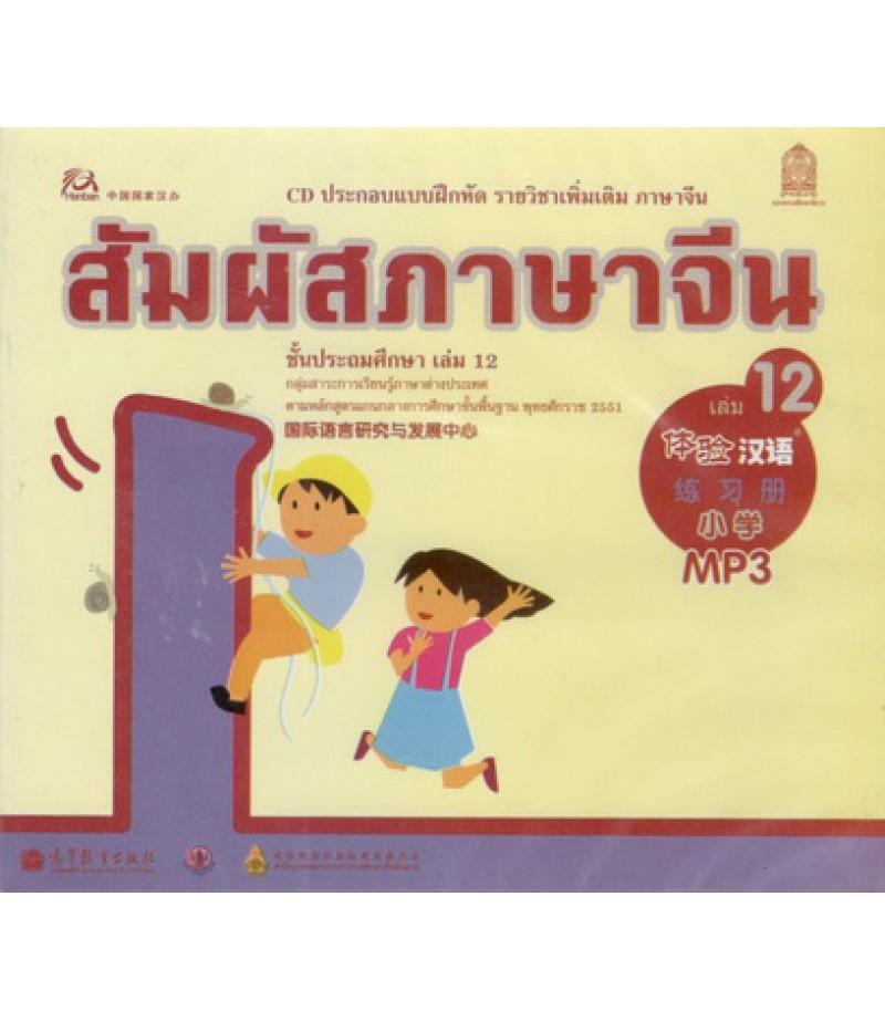 ซีดีสื่อประกอบแบบฝึกหัด สัมผัสภาษาจีน ชั้นประถมศึกษา เล่ม12 (CD. MP3)