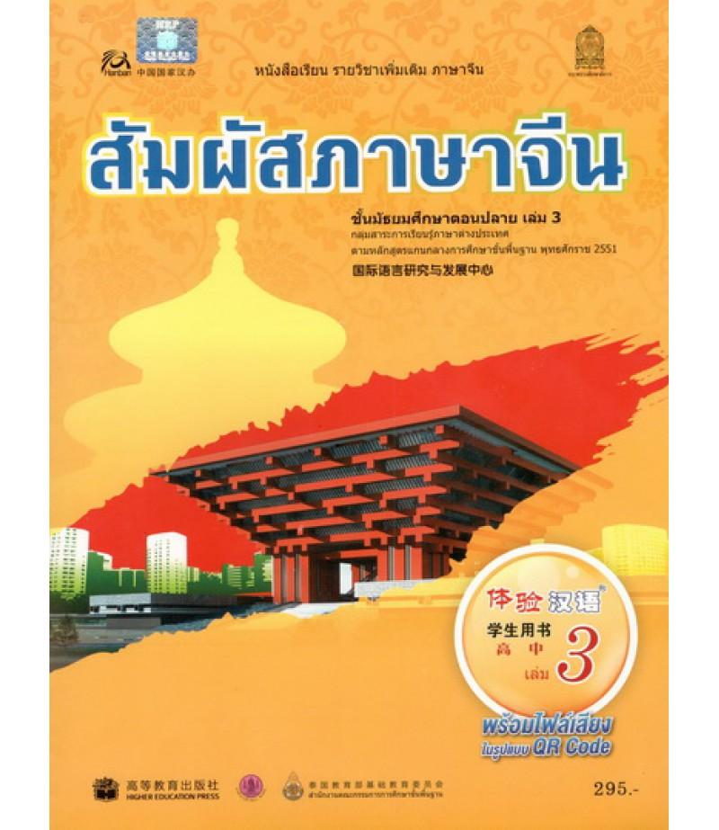 หนังสือเรียนสัมผัสภาษาจีน ระดับมัธยมศึกษาตอนปลาย เล่ม3 (พร้อมไฟล์เสียง ในรูปแบบ QR Code)