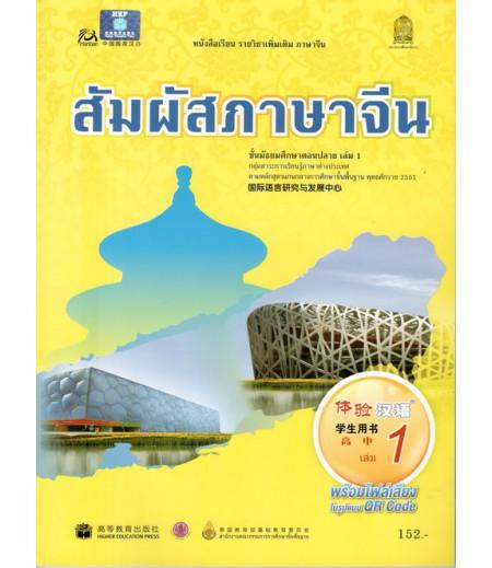 หนังสือเรียนสัมผัสภาษาจีน ระดับมัธยมศึกษาตอนปลาย เล่ม1 (พร้อมไฟล์เสียง ในรูปแบบ QR Code)