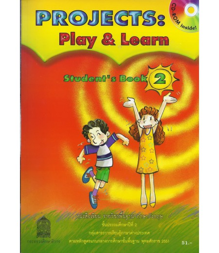 Projects:Play & Learn Student's Book 2 ชั้น ป.2 (สพฐ)