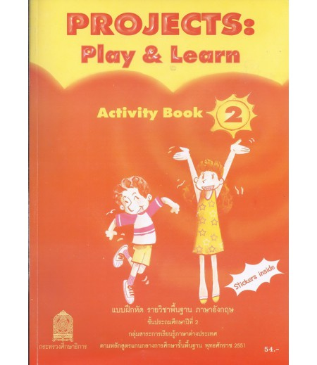 Projects:Play & Learn Activity Book 2 ชั้น ป.2 (สพฐ)