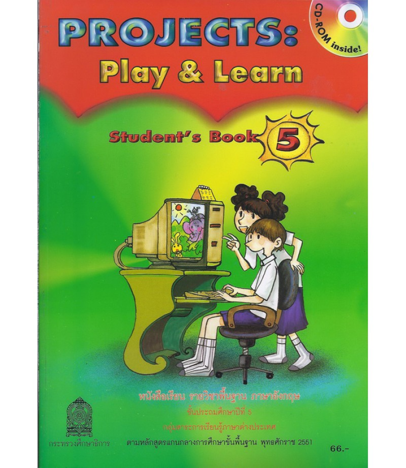 Projects:Play & Learn Student's Book 5 ชั้น ป.5 (สพฐ)