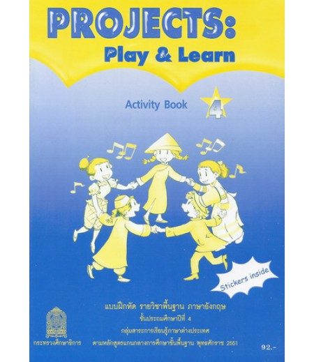 Projects:Play & Learn Activity Book 4 ชั้น ป.4 (สพฐ)