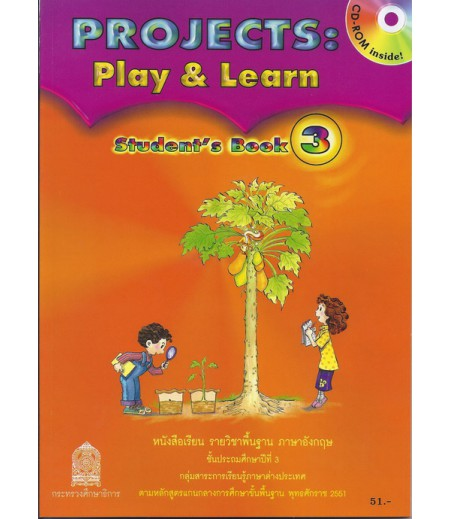 Projects:Play & Learn Student's Book 3 ชั้น ป.3 (สพฐ)