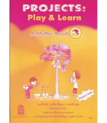 Projects:Play & Learn Activity Book 3 ชั้น ป.3 (สพฐ)