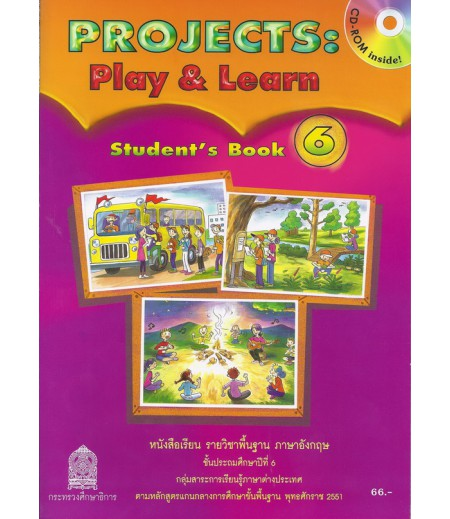 Projects:Play & Learn Student's Book 6 ชั้น ป.6 (สพฐ)