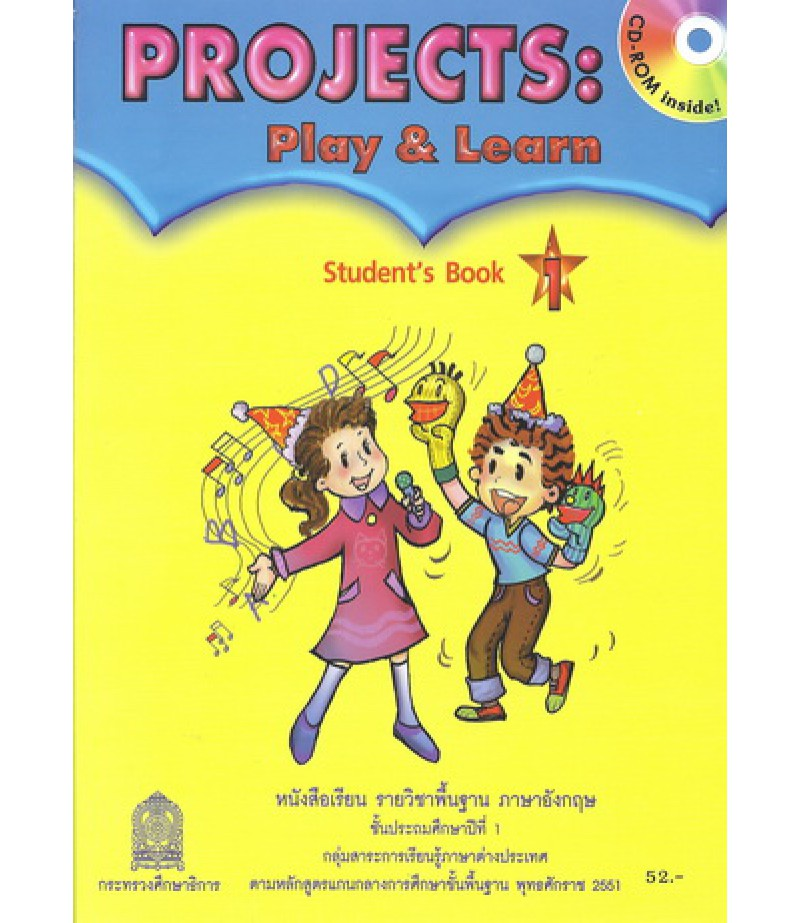 Projects:Play & Learn Student's Book 1 ชั้น ป.1 (สพฐ)