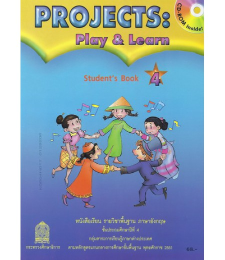 Projects:Play & Learn Student's Book 4 ชั้น ป.4 (สพฐ)