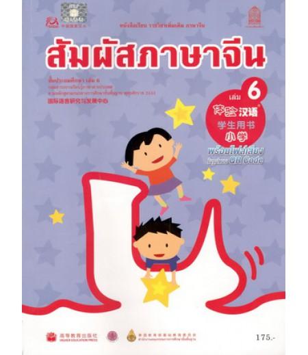 หนังสือเรียนสัมผัสภาษาจีน ระดับประถมศึกษา เล่ม6 (พร้อมไฟล์เสียง ในรูปแบบ QR Code)