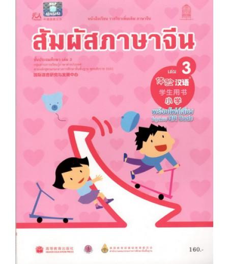 หนังสือเรียนสัมผัสภาษาจีน ระดับประถมศึกษา เล่ม3 (พร้อมไฟล์เสียง ในรูปแบบ QR Code)