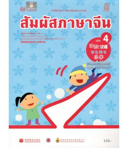 หนังสือเรียนสัมผัสภาษาจีน ระดับประถมศึกษา เล่ม4 (พร้อมไฟล์เสียง ในรูปแบบ QR Code)