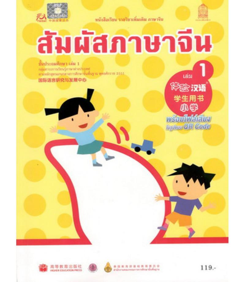 หนังสือเรียนสัมผัสภาษาจีน ระดับประถมศึกษา เล่ม1 (พร้อมไฟล์เสียง ในรูปแบบ QR Code)