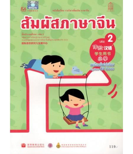 หนังสือเรียนสัมผัสภาษาจีน ระดับประถมศึกษา เล่ม2 (พร้อมไฟล์เสียง ในรูปแบบ QR Code)