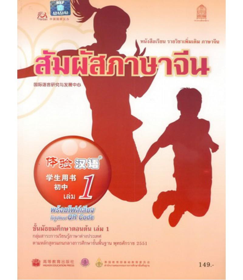 หนังสือเรียนสัมผัสภาษาจีน ระดับมัธยมศึกษาตอนต้น เล่ม1 (พร้อมไฟล์เสียง ในรูปแบบ QR Code)