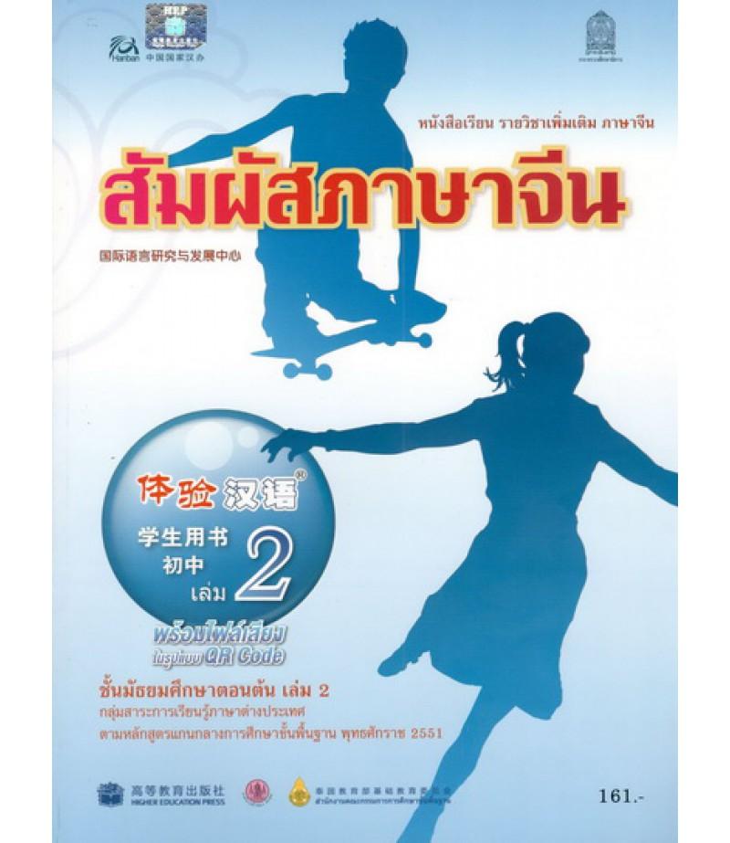 หนังสือเรียนสัมผัสภาษาจีน ระดับมัธยมศึกษาตอนต้น เล่ม2 (พร้อมไฟล์เสียง ในรูปแบบ QR Code)
