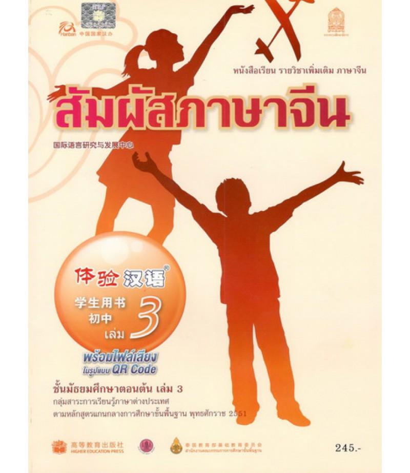 หนังสือเรียนสัมผัสภาษาจีน ระดับมัธยมศึกษาตอนต้น เล่ม3 (พร้อมไฟล์เสียง ในรูปแบบ QR Code)
