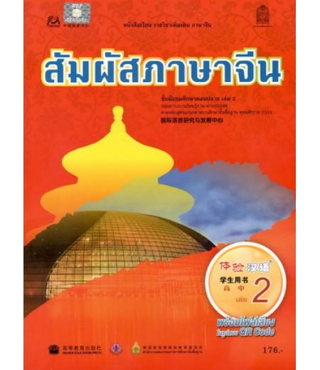 หนังสือเรียนสัมผัสภาษาจีน ระดับมัธยมศึกษาตอนปลาย เล่ม2 (พร้อมไฟล์เสียง ในรูปแบบ QR Code)