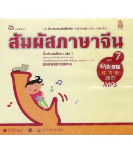 สื่อประกอบแบบฝึกหัด สัมผัสภาษาจีน ชั้นประถมศึกษา เล่ม7 (CD. MP3)