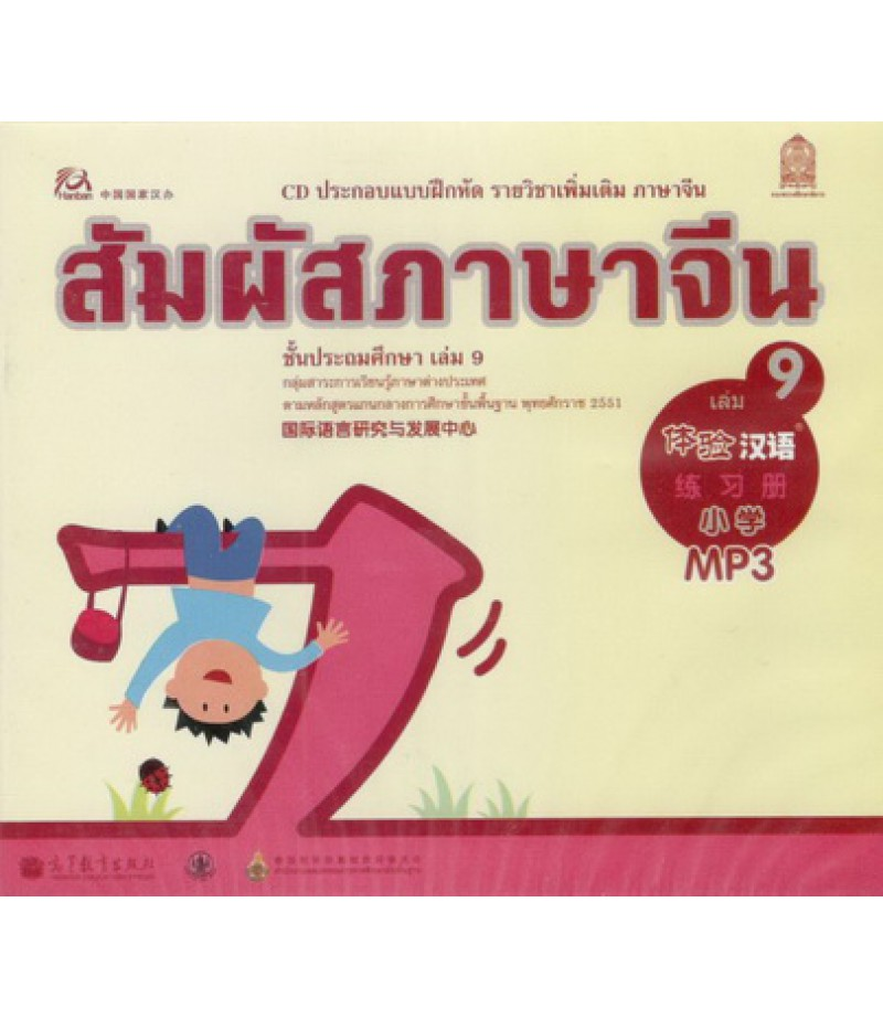 ซีดีสื่อประกอบแบบฝึกหัด สัมผัสภาษาจีน ชั้นประถมศึกษา เล่ม9 (CD. MP3)