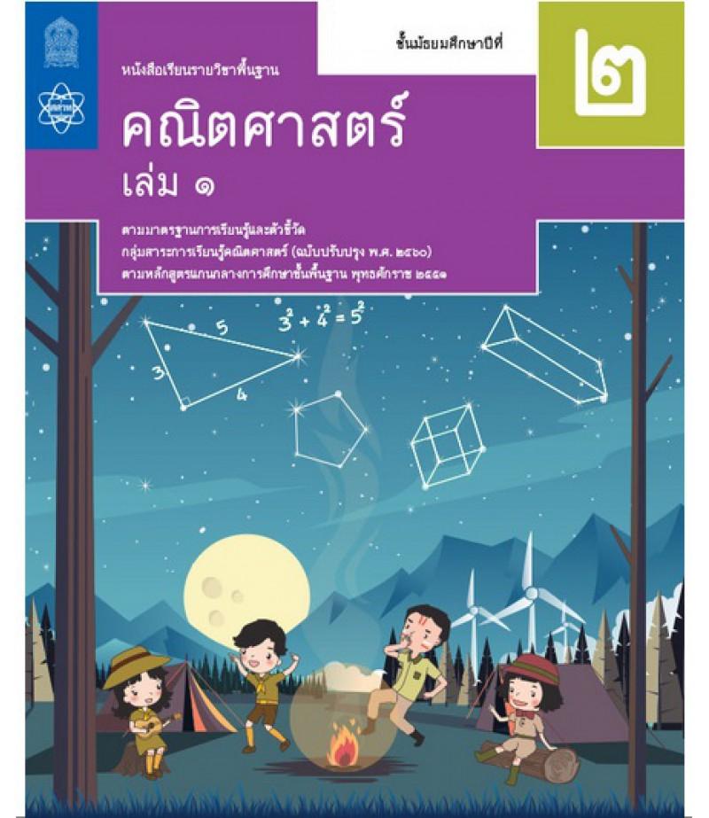 หนังสือเรียนรายวิชาพื้นฐาน คณิตศาสตร์ ม.2 เล่ม1 (ฉบับปรับปรุง ปี 2560)