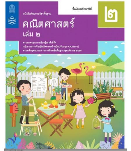 หนังสือเรียนรายวิชาพื้นฐาน คณิตศาสตร์ ม.2 เล่ม2 (ฉบับปรับปรุง ปี 2560)