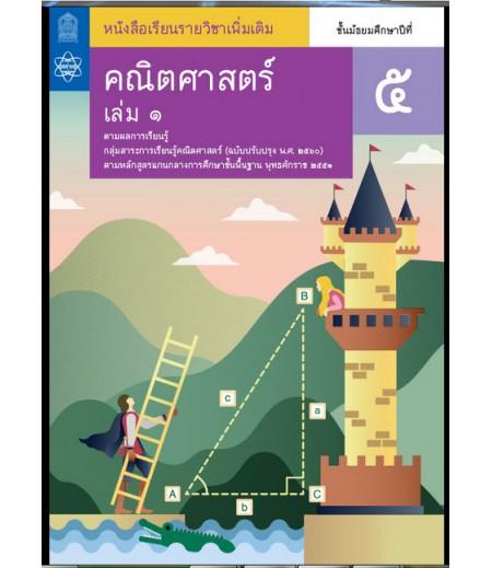 หนังสือเรียนรายวิชาเพิ่มเติม คณิตศาสตร์ ม.5 เล่ม 1 (ฉบับปรับปรุง ปี 2560)
