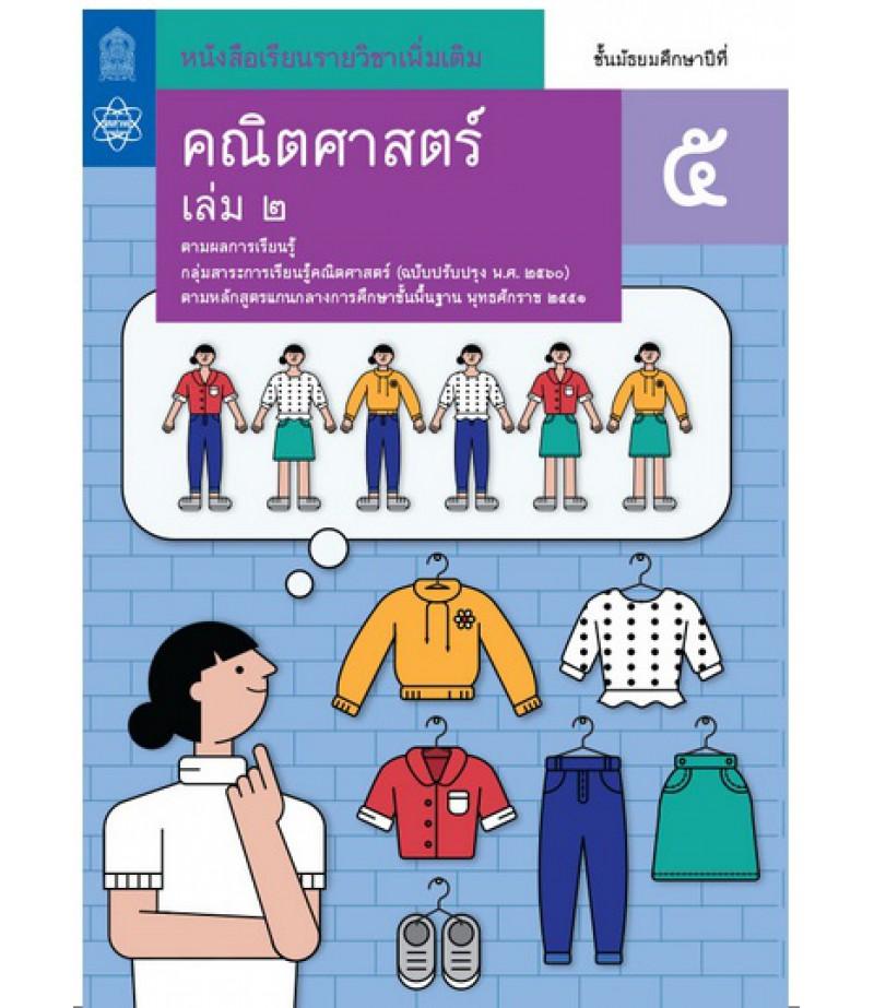 หนังสือเรียนรายวิชาเพิ่มเติม คณิตศาสตร์ ม.5 เล่ม 2 (ฉบับปรับปรุง ปี 2560)