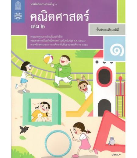หนังสือเรียนรายวิชาพื้นฐาน คณิตศาสตร์ ป.1 เล่ม 2 (ฉบับปรับปรุง ปี 2560)