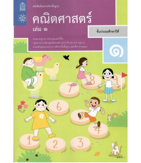 หนังสือเรียนรายวิชาพื้นฐาน คณิตศาสตร์ ป.1 เล่ม 1 (ฉบับปรับปรุง ปี 2560)