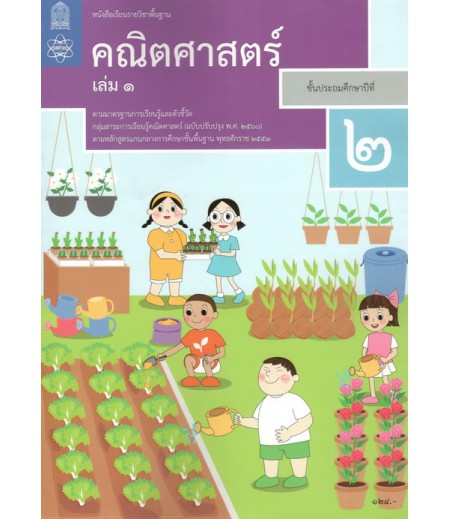 หนังสือเรียนรายวิชาพื้นฐาน คณิตศาสตร์ ป.2 เล่ม1 (ฉบับปรับปรุง ปี 2560)