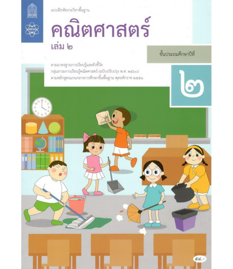 แบบฝึกหัดรายวิชาพื้นฐาน คณิตศาสตร์ ป.2 เล่ม2 (ฉบับปรับปรุง ปี 2560)