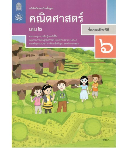 แบบฝึกหัดรายวิชาพื้นฐาน คณิตศาสตร์ ป.5 เล่ม2 (ฉบับปรับปรุง ปี 2560)