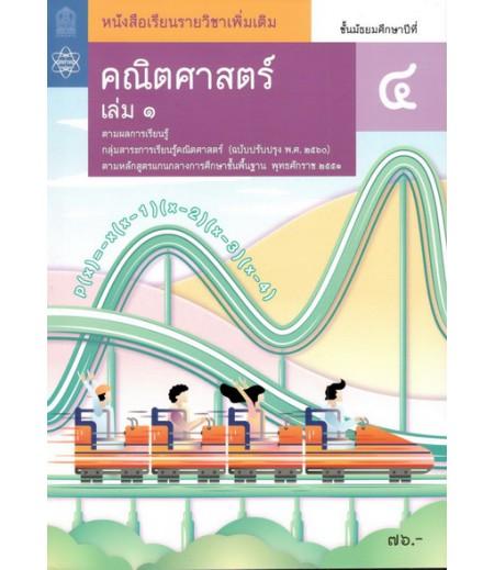 หนังสือเรียนรายวิชาเพิ่มเติมคณิตศาสตร์ ม.4 เล่ม 1 (ฉบับปรับปรุง พ.ศ.2560) (จุฬา)