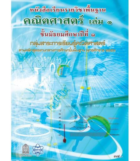 หนังสือเรียนพื้นฐาน คณิตศาสตร์ ม.1 เล่ม1 (สสวท)