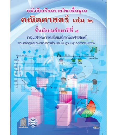 หนังสือเรียนพื้นฐาน คณิตศาสตร์ ม.1 เล่ม2 (สสวท)